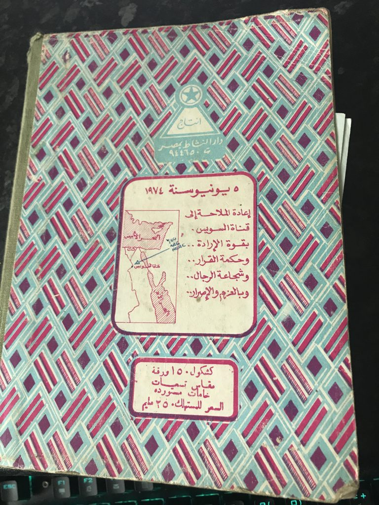 My 1978 diary